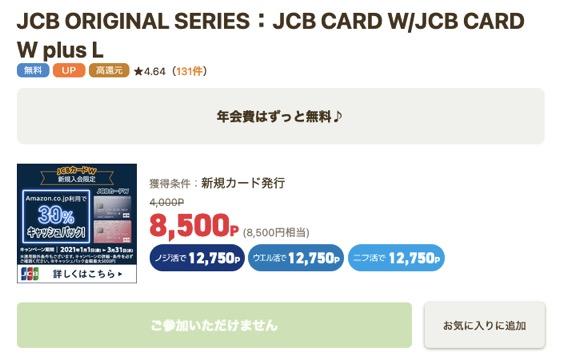 ライフメディアのオススメ案件「JCB CARD W/L」