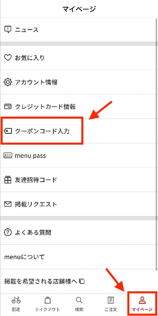 menu(メニュー)の招待コードの登録方法(1)