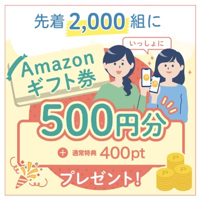 ハピタス紹介キャンペーン:500円分のAmazonギフト券+通常特典400ポイント