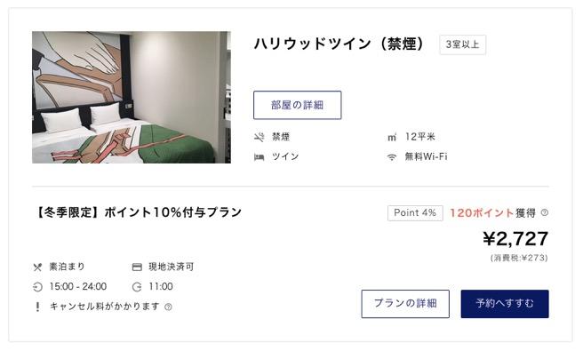 Reluxクーポン適用例:HOTEL TAVINOS 浜松町(宿泊料金)