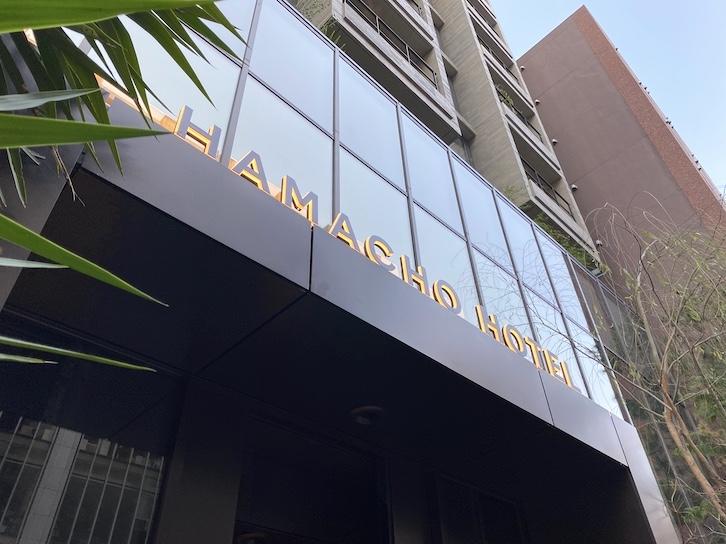 HAMACHO HOTEL(浜町ホテル)の外観:正面玄関
