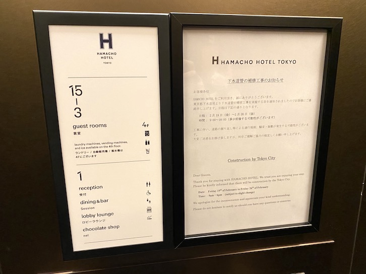HAMACHO HOTEL(浜町ホテル)の内観:館内案内