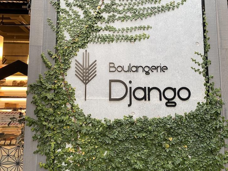 HAMACHO HOTEL周辺のおすすめ店舗:Boulangerie Django(2)