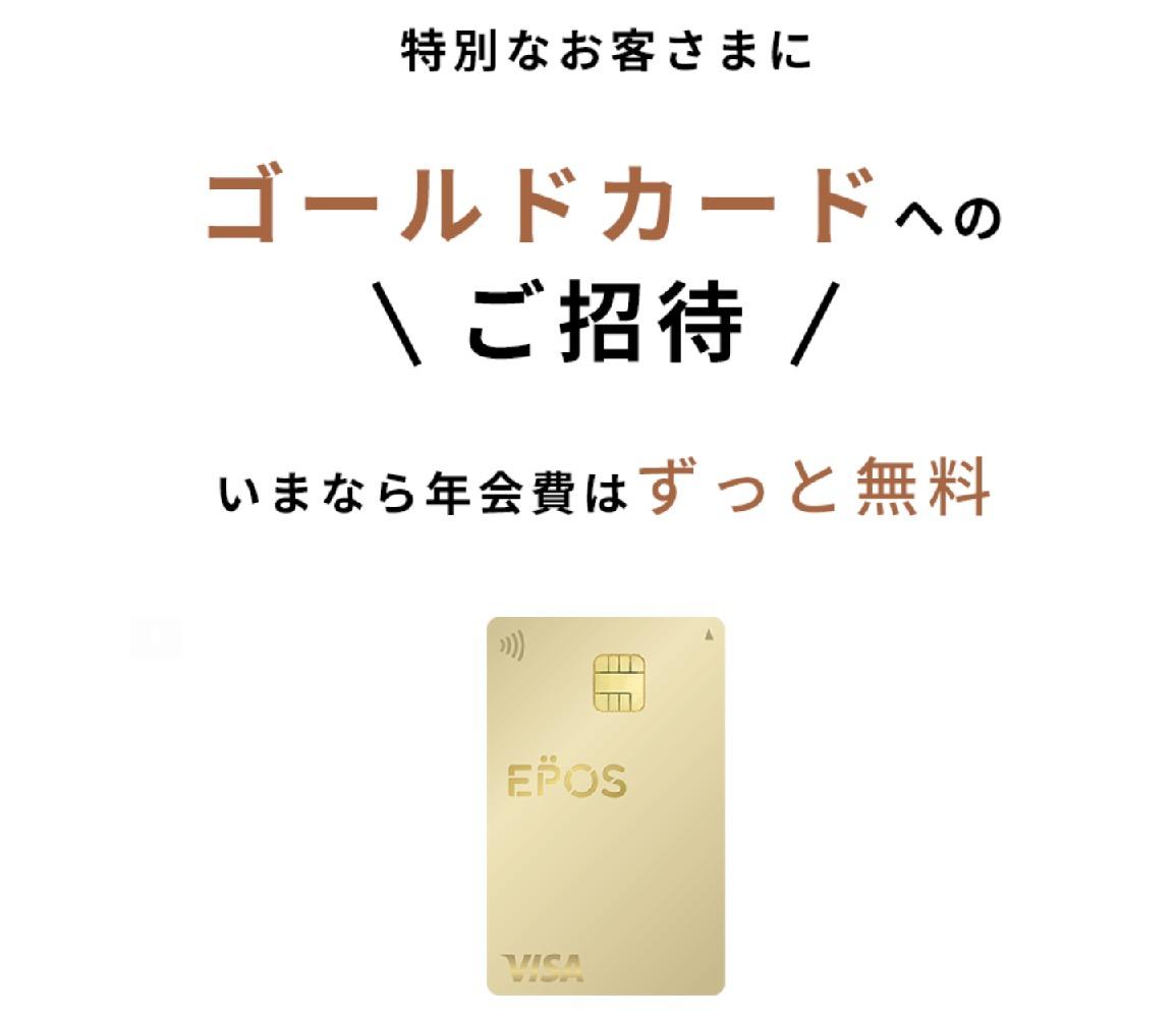 エポスゴールドカードのインビテーション(メール)