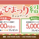 ECナビ 入会キャンペーン!紹介で最大1,350円相当の特典獲得の大チャンス!<4月最新>