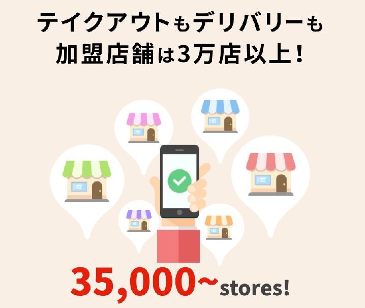 menu(メニュー)の加盟店舗は3万店以上