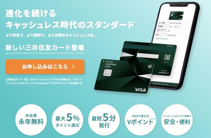 「三井住友カード ナンバーレス」は新しい三井住友カード