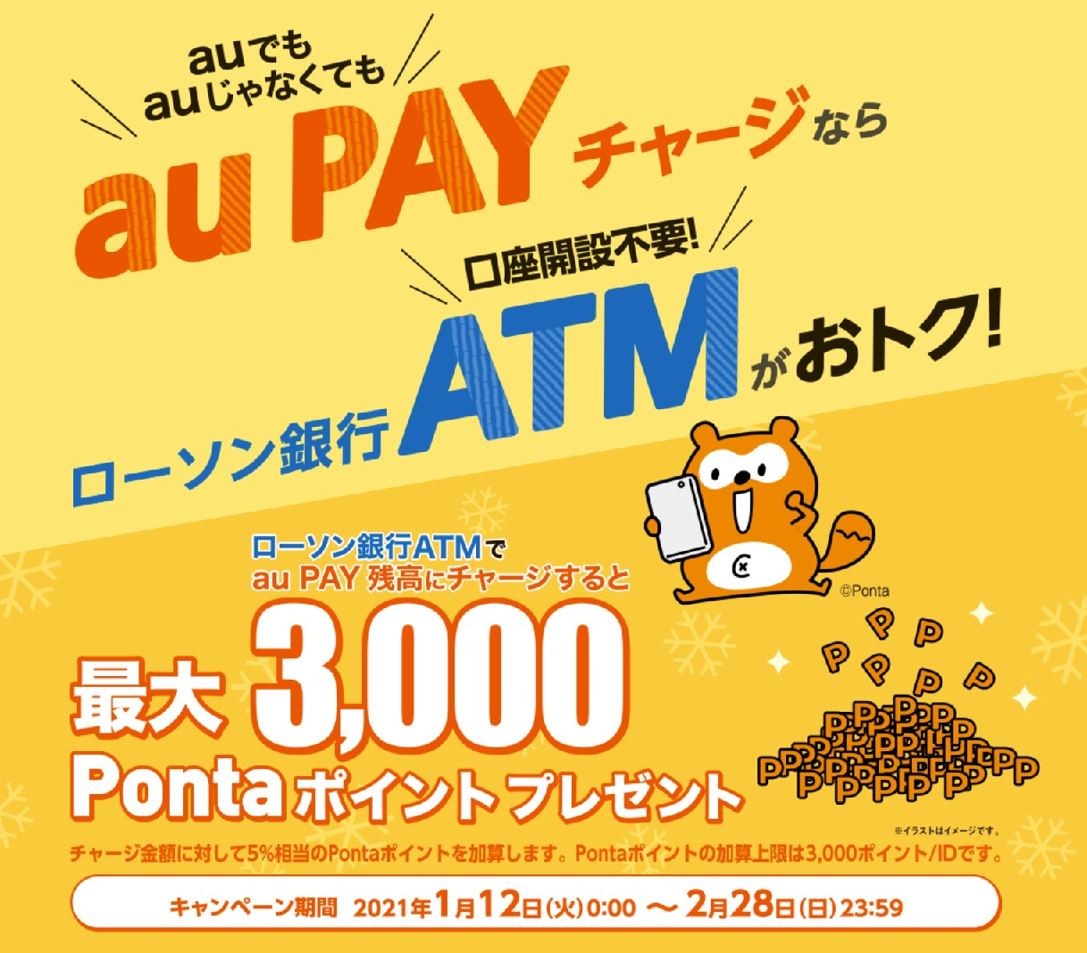 au Payへのチャージはローソン銀行ATMがお得