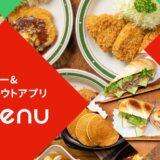 menu(メニュー)のクーポンで2,000円割引!招待コード活用で最大12,000円分も!