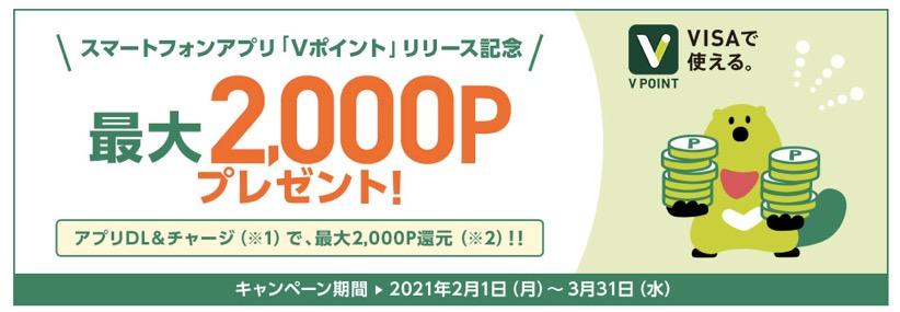 Vポイントアプリの「最大2,000ポイントプレゼント」キャンペーン