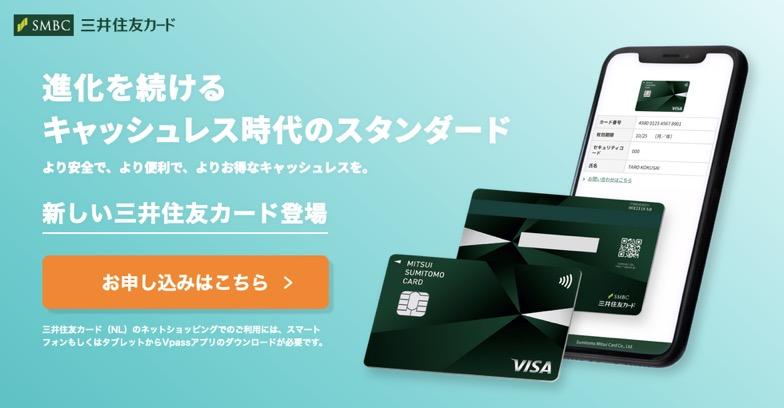 ナンバーレス(NL)は新しい三井住友カード