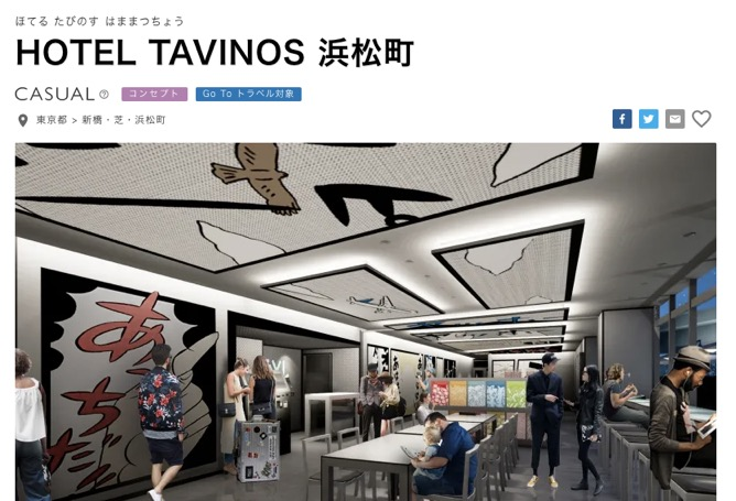 Reluxクーポン適用例:HOTEL TAVINOS 浜松町(概要)