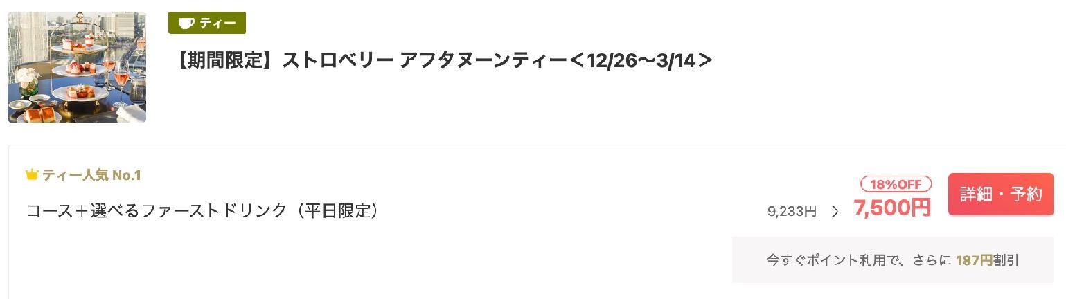 一休「ザ・ペニンシュラ東京」:アフタヌーンティー