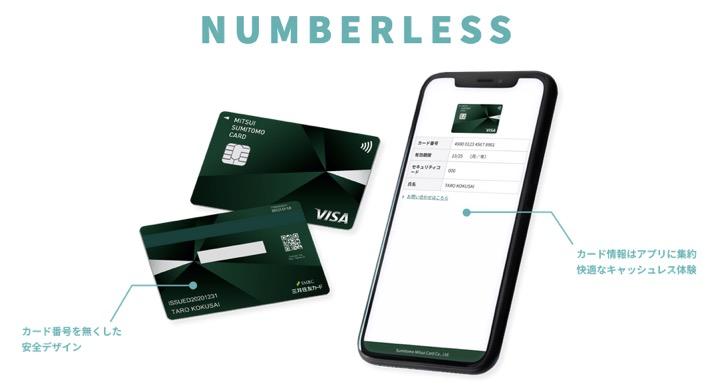 三井住友カード ナンバーレス(NL)の特徴:物理カードにカード番号の記載なし