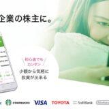 PayPay証券(旧:OneTapBuy)の口座開設はポイントサイト経由がお得!8,000円相当のポイント獲得!