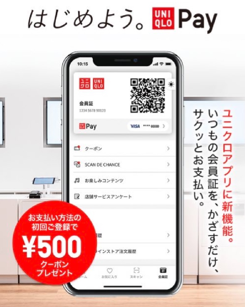 「UNIQLO Pay」は初回登録で500円分のクーポンプレゼント
