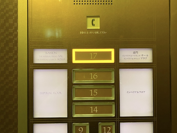 帝国ホテル東京のエレベーター