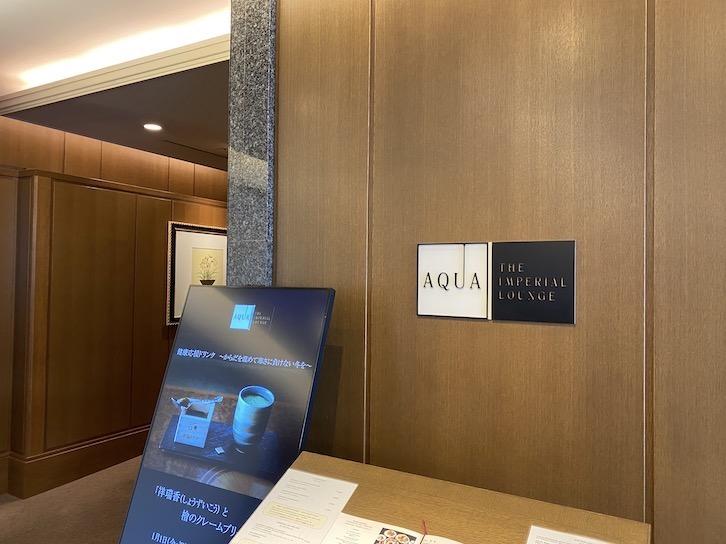 帝国ホテル東京「インペリアル カフェラウンジ アクア」の外観