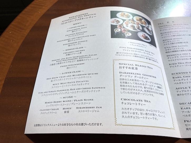 帝国ホテル東京「アフタヌーンティー」のフードメニュー