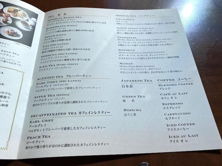 帝国ホテル東京「アフタヌーンティー」のドリンクメニュー