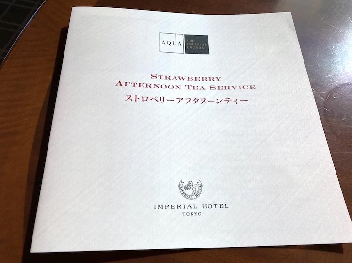 帝国ホテル東京「アフタヌーンティー」のメニュー