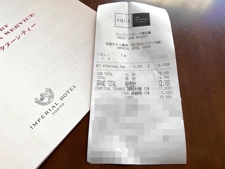 帝国ホテル東京「アフタヌーンティー」の会計