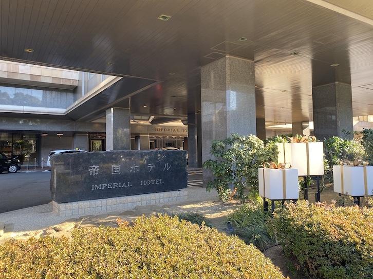 帝国ホテル東京のエントランス