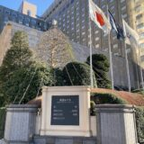 帝国ホテル東京のアフタヌーンティーをブログレポート!メニューと価格、予約方法は?<インペリアルラウンジ アクア>