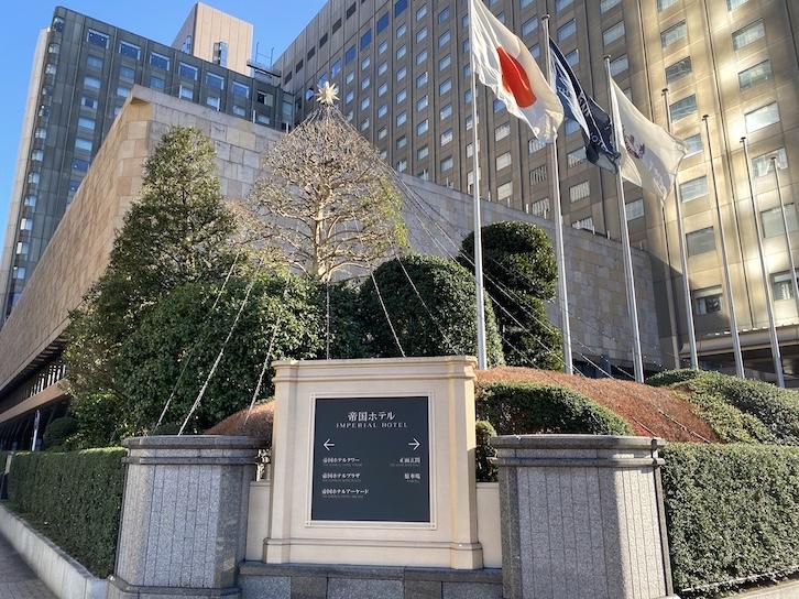 帝国ホテル東京の外観