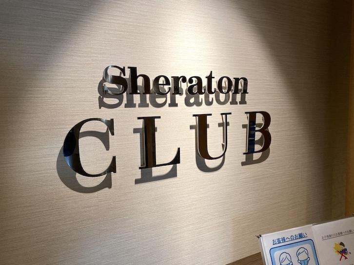 シェラトングランデ東京ベイ「クラブラウンジ」:外観