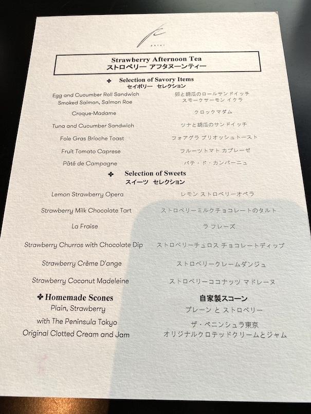 ザ・ペニンシュラ東京「アフタヌーンティー」:メニュー(フード)