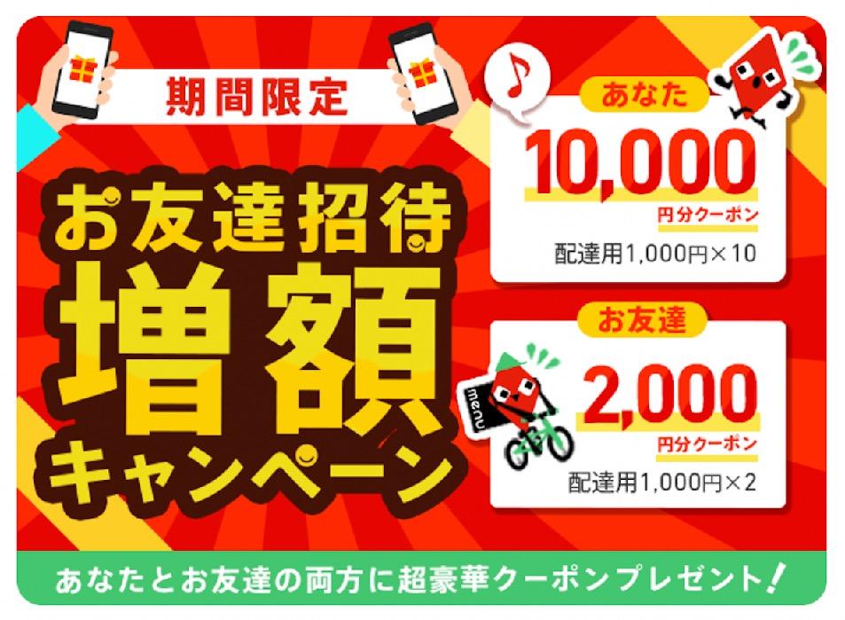 menu(メニュー)のお友達招待増額キャンペーン