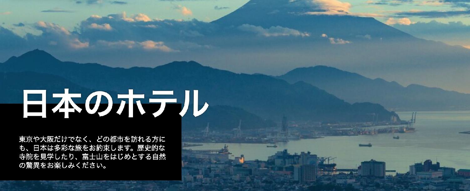 マリオットボンヴォイ:日本のホテル