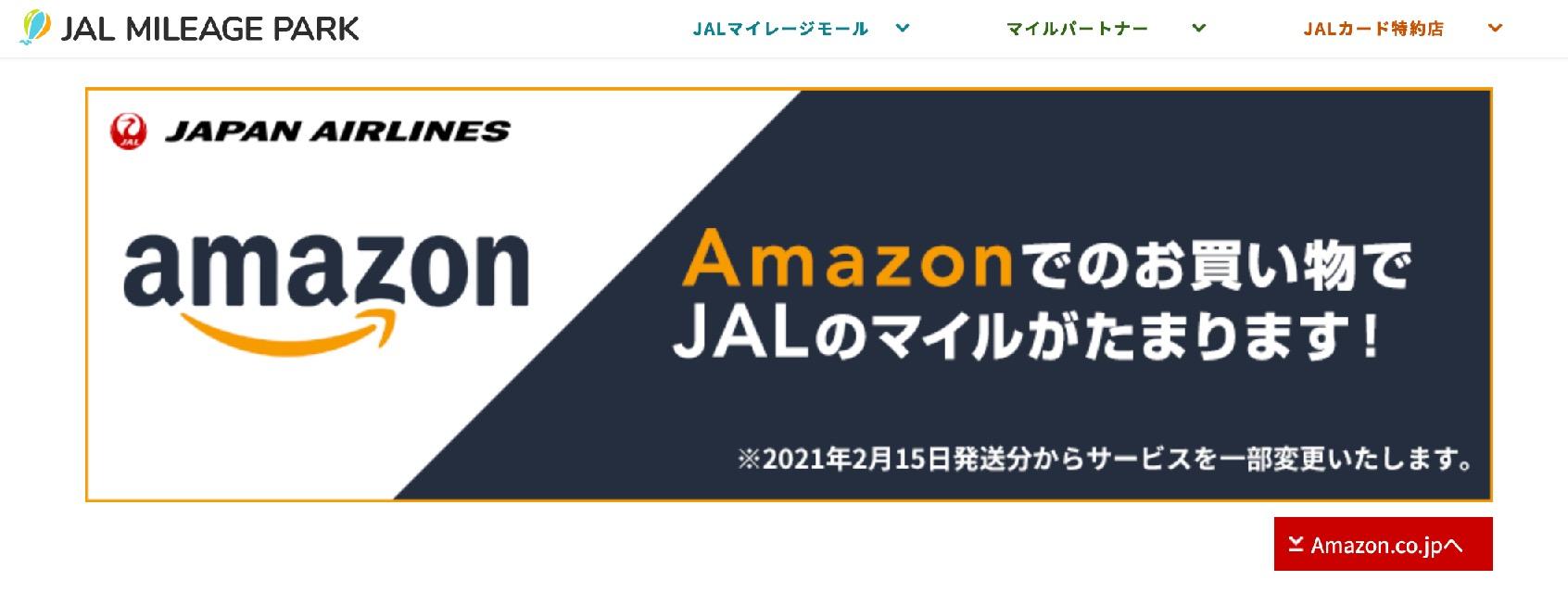 JALマイレージモールで「Amazon」のマイル積算率が変更