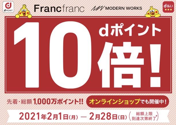 d払い:Francfrancで10%ポイント還元