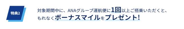 ANAカードの入会キャンペーン:ステップ2「特典2:1回以上の登場でボーナスマイル獲得」