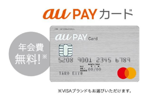 au Payカードは年会費無料