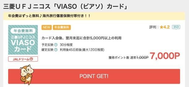 モッピーのオススメ案件例「VIASOカード」