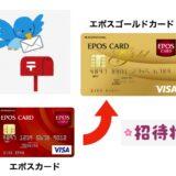 エポスゴールドカードの招待(インビテーション)の条件は?基準とメリット、デメリットを解説!