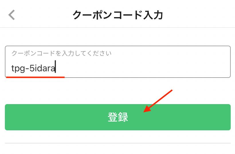 menu(メニュー)の招待コードの登録方法(2)