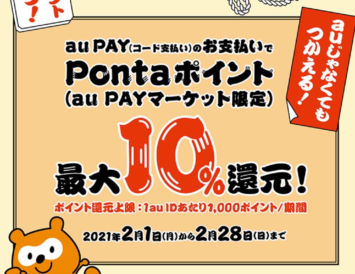 au Payの10%還元キャンペーン:どこでも