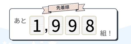 ハピタス紹介キャンペーン:先着2,000名まで