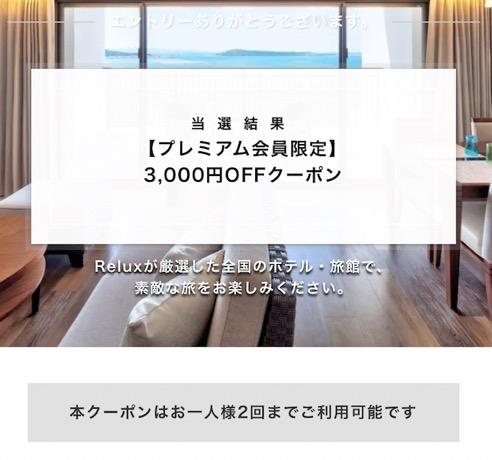 「auスパートパスプレミアム」のReluxクーポン例(3,000円OFF)