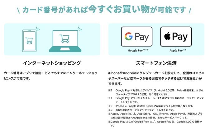 三井住友カード ナンバーレス(NL)の特徴:インターネットショッピングやスマートフォン決済に対応