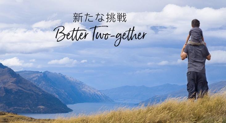 マリオットの新キャンペーン(2021年2月):Better Tow-gether