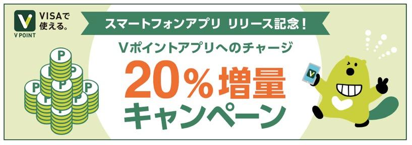 Vポイントアプリの「Vポイントアプリへのチャージで20%増量」キャンペーン