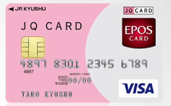JQ CARD エポスの券面