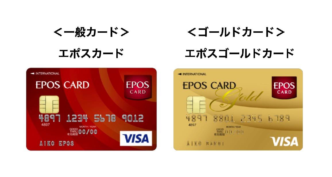エポスカードの2つのグレード(一般カードとゴールドカード)