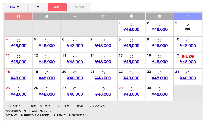 ホテル価格例(ホテルニューオータニ)
