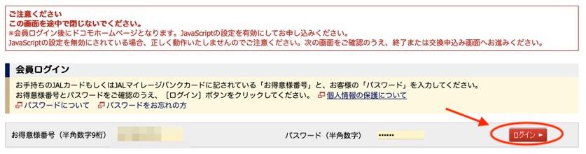 Step2「ご連絡先等の入力」(2)